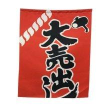 Japanese Sushi Bar Restaurant Decoration Art Flags Banners Interior Doorway Decor, #15