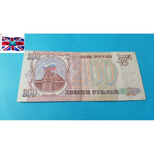 "Russia 1993 ""Banknote › 200 Rubles"