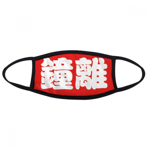 Zhongli Chinese Surname Character China Mouth Face Anti-dust Mask Anti Cold Warm Washable Cotton Gift
