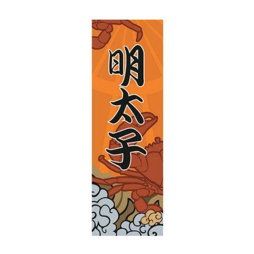 Japanese Style Door Decorated Art Flag Restaurant Sign Big Hanging Curtains -A1